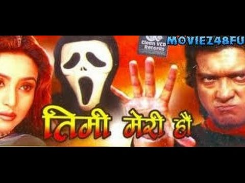 Nepali Full Movie: Timi Meri Hau