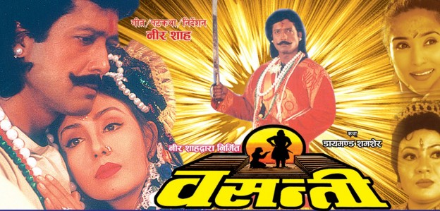 Basanti (Full Movie)